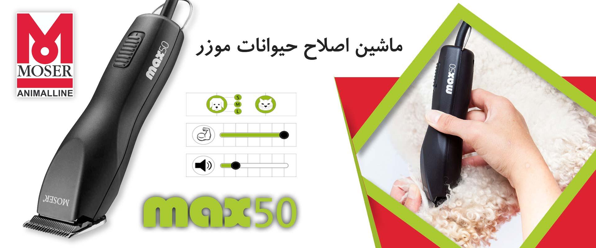 ماشین اصلاح حیوانات مارک موزر کلاس 50