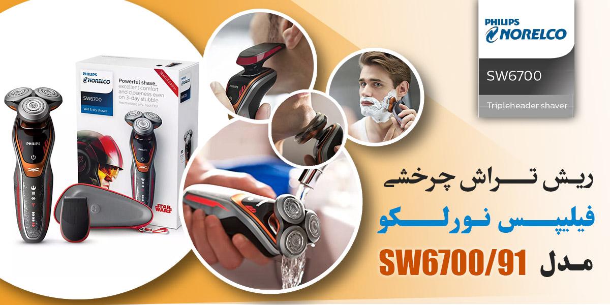 برترین تکنولوژی در ریش تراش های فیلیپس با قیمت مناسب ریش تراش sw6700 فیلیپس